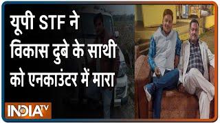 Kanpur Shootout: मारा गया विकास दुबे का दायां हाथ, UP STF ने एन्काउंटर में ढेर किया - INDIATV