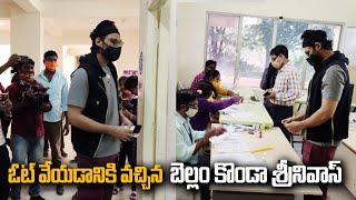 Actor Bellamkonda Sai Sreenivas Casted His Vote | #GHMCElections2020 | IndiaGlitz Telugu - IGTELUGU