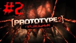 Проходняк Prototype 2 - Часть 2 (Game Adventures)
