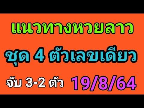 แนวทางหวยลาว-เลข-4-ตัวตรง-19/8