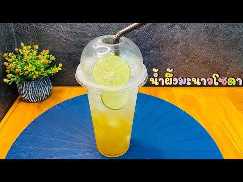 แจกสูตร-น้ำผึ้งมะนาวโซดา--lkat