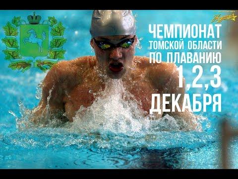 Чемпионат Томской области по плаванию 1 2 и 3 декабря в ЦВВС «Звёздный»