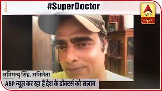 Super Doctor: Actor Abhimanyu Singh congratulates ABP News for the effort - ABPNEWSTV