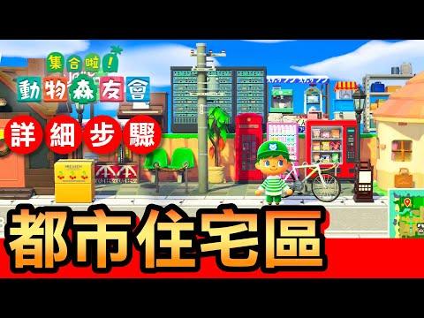 【集合啦!動物森友會】64-都市住宅區 / 建造過程分享(Animal Crossing) (2020)