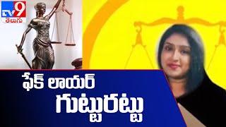 కేరళలో ఫేక్ లాయర్ గుట్టురట్టు | Fake Lawyer Practises In Kerala For 2 Years - TV9 - TV9