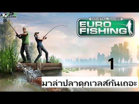 Euro-Fishing---ตามล่าปลาดุกเวล