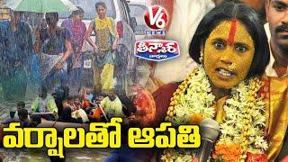 వర్షాలతో ఆపతి : Rangam Bhavishyavani 2021 | V6 Teenmaar News - V6NEWSTELUGU