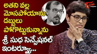 Actress Sri Sudha Sensational Interview on Issue with Shyam K Naidu | TeluguOne - TELUGUONE