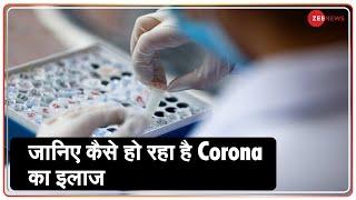 क्या है COVID-19 का 'रामबाण' इलाज? Corona ward से देखे ये यह ख़ास report - ZEENEWS