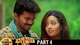 Bhagavathi Telugu Full Movie HD | Vijay | Reema Sen | Vadivelu | K Viswanath | Part 4 | Mango Videos - MANGOVIDEOS