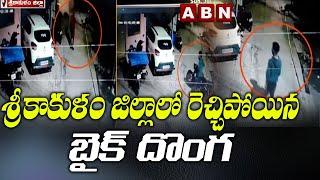 Caught On CCTV: Thief Robbed Bike At MidNight In Srikakulam | ABN Telugu - ABNTELUGUTV