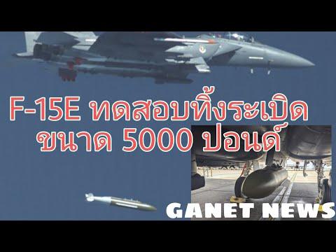 F-15-E--ทดสอบทิ้งระเบิด-5000-ป