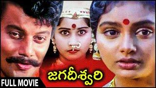 Jagadeeswari Telugu Full Movie | Sai Kumar | Shruthi | Shamili - RAJSHRITELUGU
