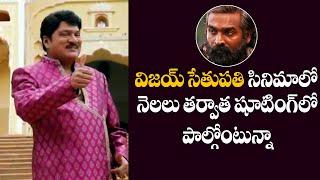 Actor Rajendra Prasad Joins To Vijay Sethupathi's Tamil Movie Shooting |  షూటింగ్ లో పాల్గొంటున్నా - IGTELUGU