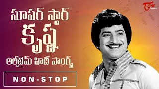 Superstar Krishna Birthday Special | All Time Super Hit Songs Jukebox | TeluguOne - TELUGUONE