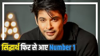 Siddharth Shukla holds First Position in the list of Times Most Desirable Men on TV 2020 - IANSINDIA