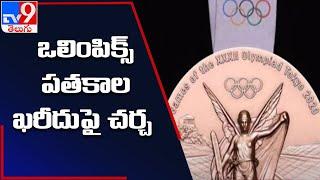 ఒలింపిక్స్ పతకాల ఖరీదుపై చర్చ - TV9 - TV9