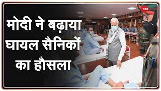 Leh-Ladakh: India-China Skirmish में घायल हुए सैनिकों से मिले PM Narendra Modi | India China Dispute - ZEENEWS