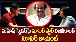 Rajinikanth Super Comment on Mahesh Babu's Spyder