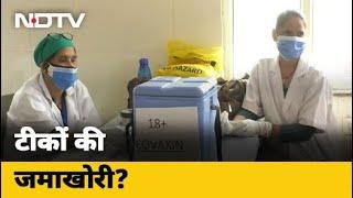 रिकॉर्ड के लिए टीकों की जमाखोरी? MP ने क्यों धीमा किया Vaccination Drive - NDTVINDIA
