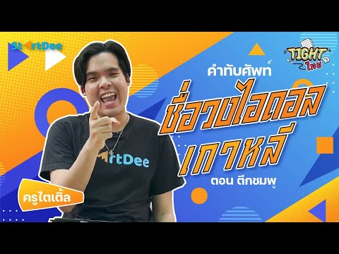 Tight-Thai-by-StartDee- -EP.2-