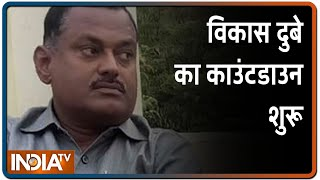 Vikas Dubey के करीबी एनकाउंटर में मारे गए, Faridabad पुलिस कमिश्नर आज करेंगे प्रेस कांफ्रेंस - INDIATV