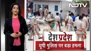 देश प्रदेश: अब तक Vikas Dubey का कोई सुराग नहीं - NDTVINDIA
