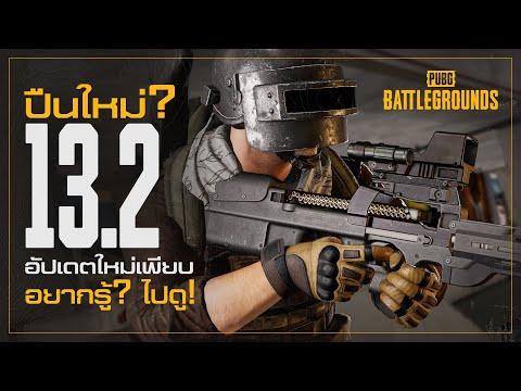 พับจี-อัปเดตใหม่-13.2-ปืนใหม่-