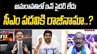 సీఎం పదవికి రాజీనామా..? Amaravathi JAC Balakotayya on YS Jagan   Insider Trading   TV5 News - TV5NEWSSPECIAL