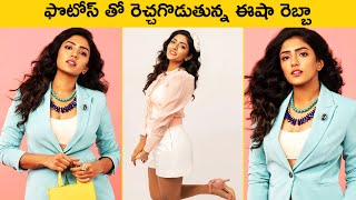 Actress Eesha Rebba Mind Blwoing Photoshoot Visuals | Eesha Rebba Videos | Rajshri Telugu - RAJSHRITELUGU