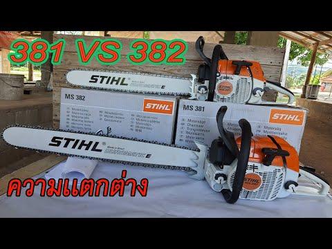 เทียบเลื่อยยนต์-STIHL-MS381-แล