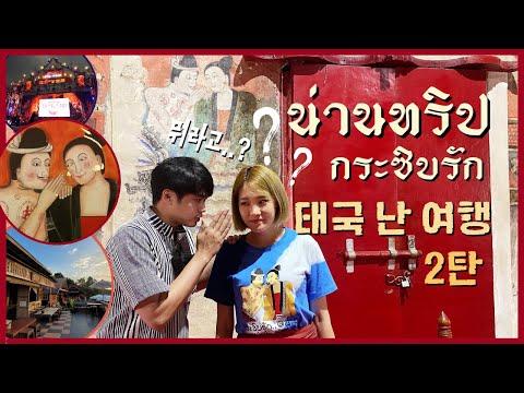 คนเกาหลีพากินกาแฟดริปบนดอย-ไปด