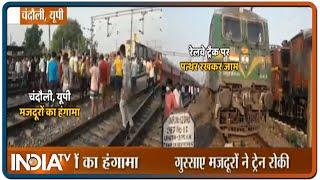 UP के चंदौली में मजदूरों का हंगामा, श्रमिक ट्रेन के स्टेशन के आउटर पर रुकने से थे नाराज - INDIATV