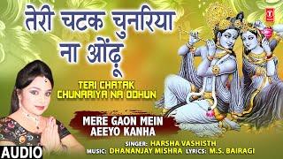 TERI CHATAK CHUNRIYA NA ODHUN I Krishna Bhajan I HARSHA VASHISTH I Mere Gaon Mein Aeeyo Kanha,Audio - TSERIESBHAKTI