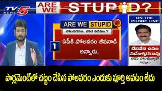 TDP Leader Devineni Uma on Polavaram Project   PM Modi   YS Jagan   AP News   TV5 Are We Stupid - TV5NEWSSPECIAL