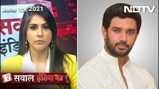 Sawaal India Ka: LJP में संकट के बीच आरोप-प्रत्यारोप का दौर - NDTVINDIA