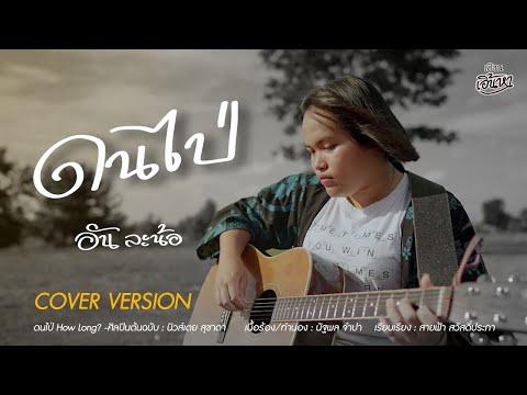 ดนไป่---อันละน้อ【COVER-VERSION
