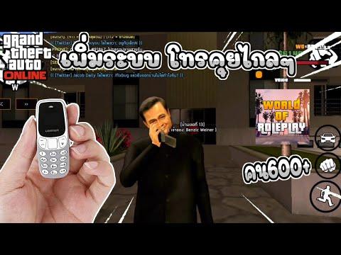 ระบบ-โทรศัพท์มือถือ-สามารถโทรค