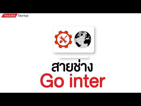 สายช่าง-GO-inTer