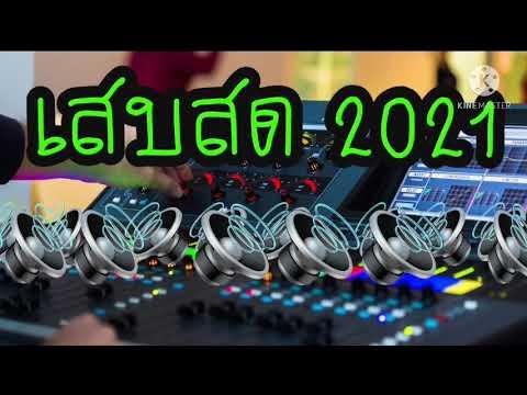 เสบสดม่วนๆ-2021