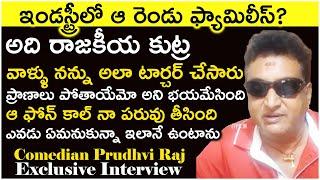 Comedian Prudhvi Raj Full Exclusive Interview | Latest Telugu Interviews | TFPC Interviews - TFPC
