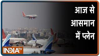 देश भर में आज से शुरू हुई घरेलू उड़ानें, जानिए किन-किन राज्यों ने दी अनुमति | IndiaTV News - INDIATV