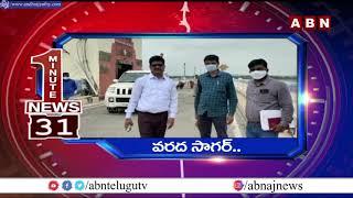 1 Minute News | Heavy Water Inflow to Nagarjuna Sagar | ABN Telugu - ABNTELUGUTV