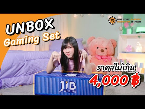 UNBOX-Gaming-Set-ราคาไม่ถึง-4,