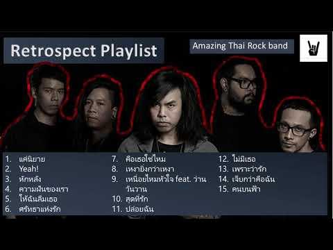 รวมเพลง-Retrospect-มันส์ๆ-ร็อค