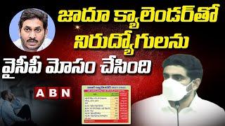 జాదూ క్యాలెండర్ తో నిరుద్యోగులను వైసీపీ మోసం చేసింది | Lokesh Serious On Job Calender | ABN - ABNTELUGUTV