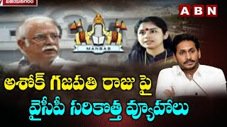 Mansas Trust: YCP New Tactics Against Ashok Gajapati Raju    ABN Telugu - ABNTELUGUTV