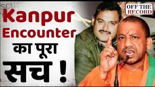 Kanpur Encounter Live Updates: STF ने संभाला मोर्चा, एनकाउंटर में विकास दुबे के दो रिश्तेदार ढेर - AAJKIKHABAR1