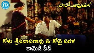Kota Srinivasa Rao & Kovai Sarala Comedy | Hello Alludu Movie Scenes | Suman | Rambha | Vanisri - IDREAMMOVIES