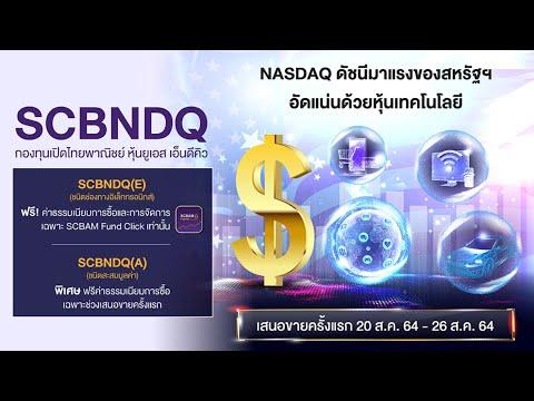 SCBNDQ(A)กองทุนเปิดไทยพาณิชย์